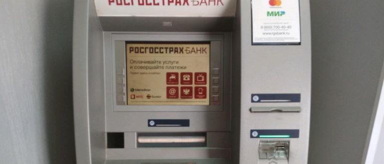 банкомат росгосстрах банка