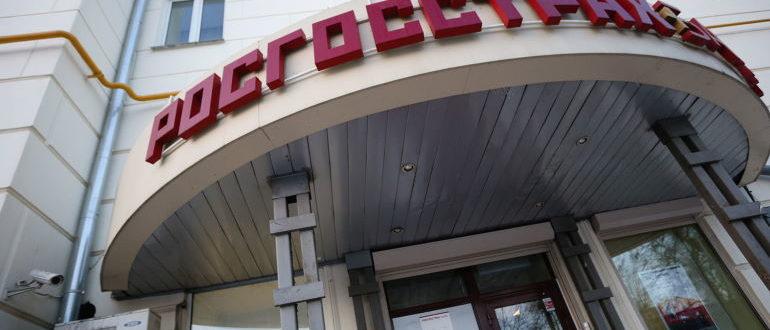 Банки партнеры Росгосстрах банка