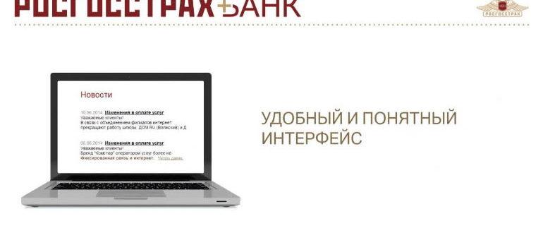 Как закрыть кредит досрочно в Росгосстрах банке