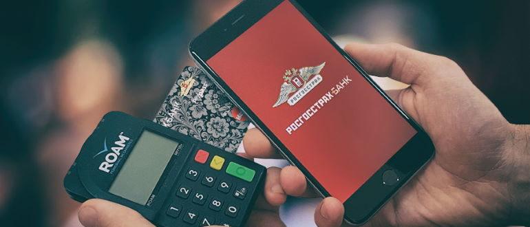 мобильный банк в Росгосстрах банке