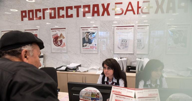Открытие вклада в Росгосстрах банке