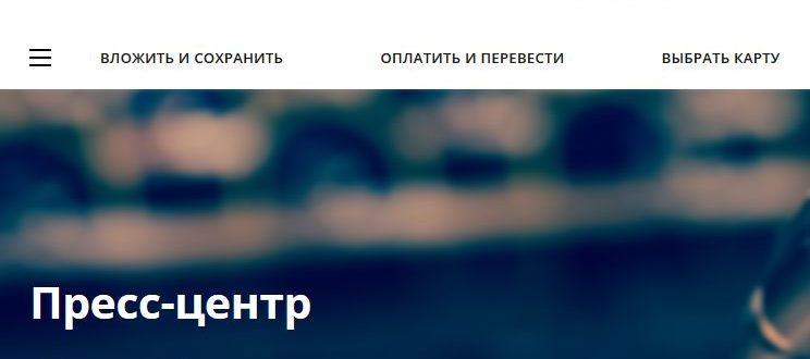 Расчетный счет для ООО в Росгосстрах банке