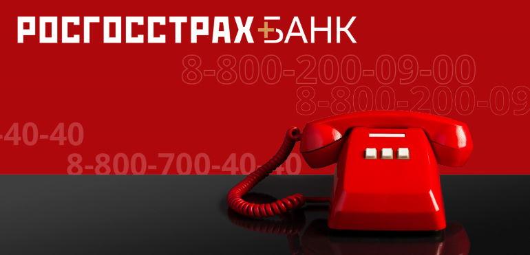 смс банк от Росгосстрах банка