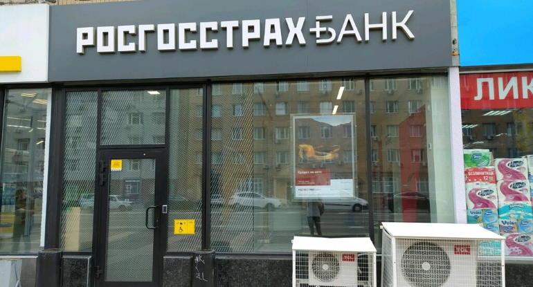 Расчетный счет для ИП в Росгосстрах банке