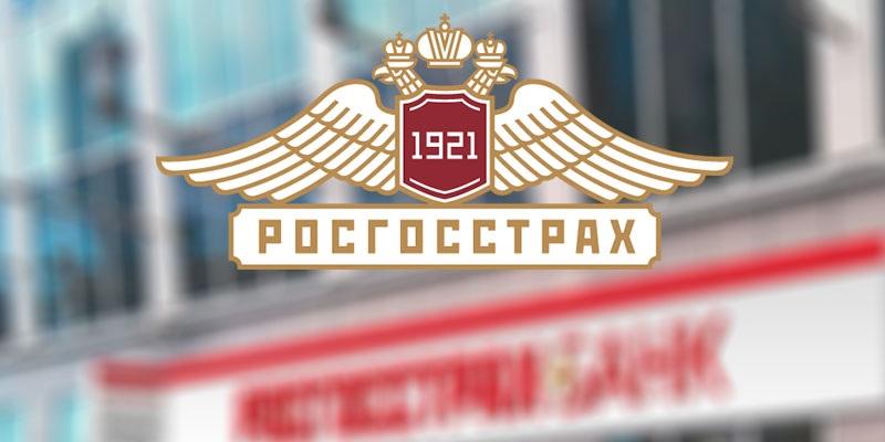 Возврат страховки по кредиту в Росгосстрах банке