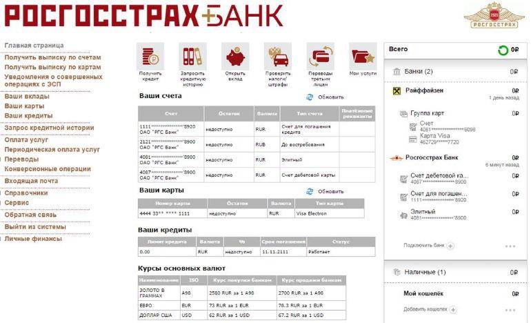 выписка по счету в Росгосстрах банке